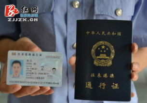 新版电子港澳通行证启用首日 张家界50余名市民申领新证