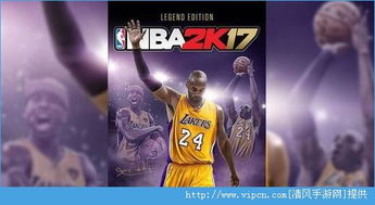 NBA 2K17手机版哪有下载 全版本下载地址汇总