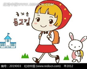 矢量卡通插画 背书包上学的小女孩和小白兔EPS素材免费下载 编号...