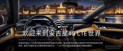 安吉星首推企业级服务,创车联行业创新标杆【图】