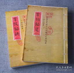 ...掌纹秘诀 古法手相学二册合售 小通天著 民国蒋介石参谋-宗教 民国旧...
