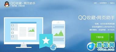 QQ收藏网页助手的使用方法