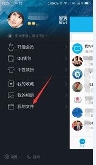 用QQ从电脑向手机发送文件,到哪个文件夹能找到