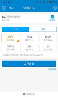中国移动app下载