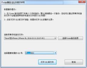 ...果iPhone手机QQ聊天记录删除了如何恢复 图文教程