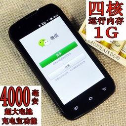 ... 四核安卓智能手机 RAM1G 不是Huawei 华为 c8815中兴 已卖 华为手...