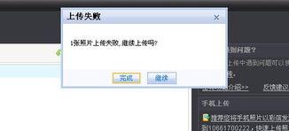 同问 我QQ空间上传照片怎么失败啊