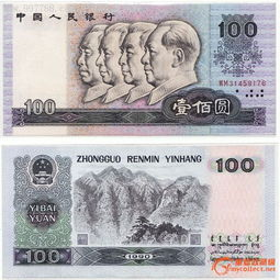 90年100元人民币2012年价格