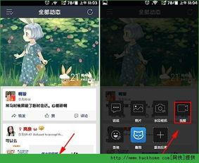 手机QQ空间视频怎么添加背景音乐? 手机QQ空间视频添加背景音乐...