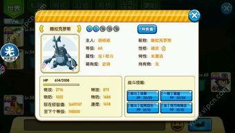 虫帝王妖仙战记-口袋妖怪复刻虫王怎么抓 抓虫王要多少高级球