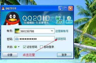 ...怎么知道别人的qq号密码,不用任何软件,简单有效