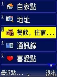 ...Mobile. 10三套手机卫星导航软件的实际导航动画?-台湾三剑客 3款主...