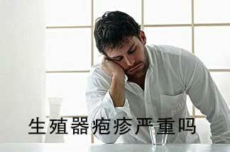 推荐阅读:男性生殖器疱疹要怎么护理?-生殖器疱疹病症会有什么危害