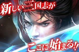 幻国传-三国志 幻魔 中文版