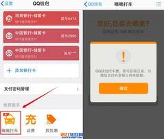 嘀嘀打车对接手机QQ 怎么用QQ钱包嘀嘀打车
