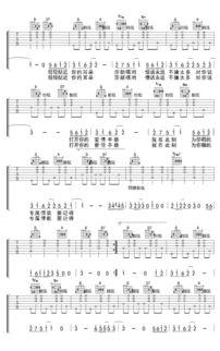 123我爱你吉他谱 新乐尘符 123我爱你 吉他弹唱谱