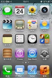 让你的4S摆脱无效SIM卡.无服务.一线天.信号门 iPhone 4s 综合讨论区 ...