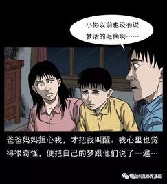 杂怪诡谈-恐怖漫画 僵尸王 魂 杂谈