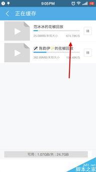 花椒直播视频怎么下载
