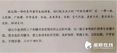 (2017湖南高考作文题.资料图.)-长沙名师点评湖南高考作文题 考查...