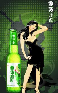 雪花啤酒 勇闯天涯图片模板下载 11373498 其他psd素材