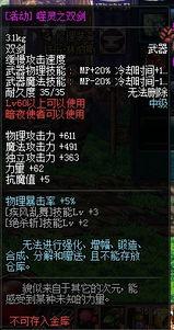 DNF各职业噬灵武器