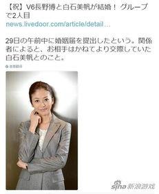 长野博妻子为日本演员白石美帆-迪迦奥特曼结婚 大古宣布婚讯
