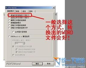 pdf怎么转换成word文档