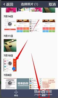 QQ空间怎么删除、移动照片?更换封面?删相册?