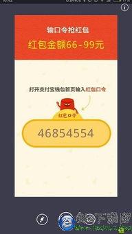 假红包生成器官方下载 假红包生成器 v1.0 安卓版