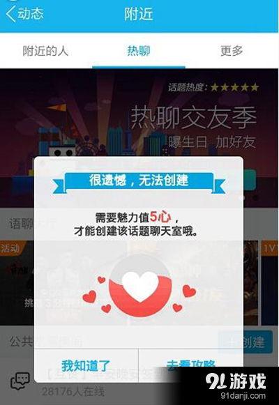 手机QQ公共热聊房间如何创建 QQ热聊房间创建教程