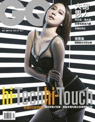 GQ杂志订阅 2014 04 第211期 张景岚 女神以上 艺人未满