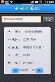 手机号码归属地显示和查询app下载