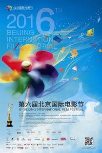 第六届北京国际电影节海报.-北京国际电影节电影市场开幕 五大亮点...