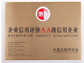 ...互联网企业AA认证