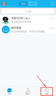 手机qq怎么删除qq空间照片 手机qq删除qq空间照片的方法介绍 3DM手...