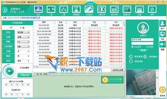 PT时时彩预测软件 PT彩 时时彩计划与预测软件 v1.00 正式版 免费下载...