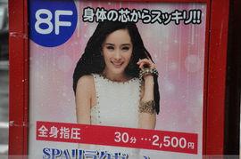 台湾情欲世界magnet-日本街头色情广告惊现中国影星玉照
