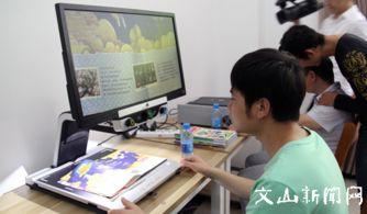 视障人士使用图书助视器.-视障人士到图书馆体验阅读