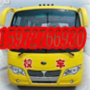 ...图片 校车价格www. ke che.com 159