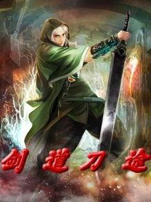 剑道刀途全文阅读app免费下载 下载阅读王app送全本小说 2345小说