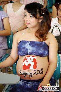 孕妇支持奥运另类展现