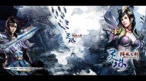 《降龙之剑-灵珠》也在举办一系列别开生