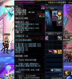 DNF玩家直播+15不死鸟武器换+... 可以通过仓库转移.