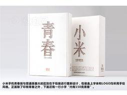 小米青春版官方图片下载