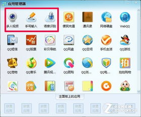 QQ2011应用管理器-新加云语音云手写板 QQ2011正式版试用