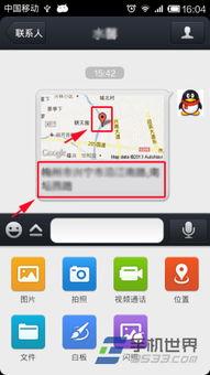 怎样QQ给好友发送自己位置?