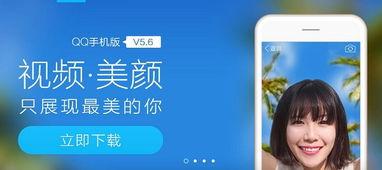 安卓手机QQ5.6正式版怎么样 手机QQ5.6正式版新特性汇总