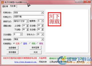 印章制作软件 电子印章图片生成器 3.0 绿色版 极光下载站