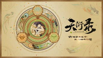 天衍录图腾   【一个永不屈服的种族——战魂】   紫河星域中有一空间...
